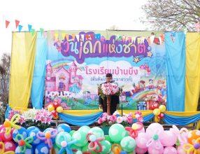 วันเด็กแห่งชาติ โรงเรียนบ้านบึงได้จัดกิจกรรมวันเด็กประจำปี2563