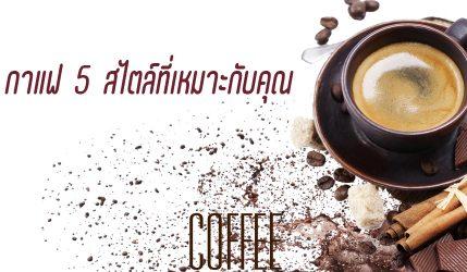 แนะนำกาแฟน่าดื่ม กับกาแฟแต่ละรสชาติที่บ่งบอกสไตล์ในตัวคุณ