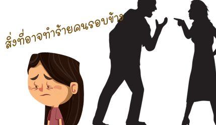 สิ่งที่ไม่ดีในชีวิต กับสิ่งที่เราทำไปอาจจะทำร้ายคนรอบข้างโดยไม่รู้ตัว