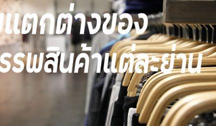 ห้างสรรพสินค้า กับความแตกต่างที่ลงตัวและไม่ซ้ำกัน