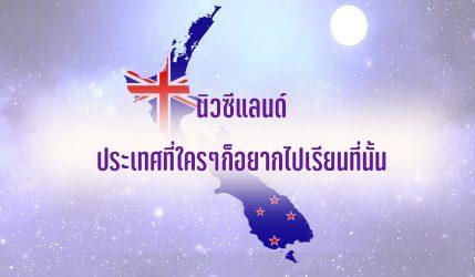 นิวซีแลนด์ ประเทศที่ใครๆก็อยากไปเรียนที่นั้น