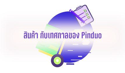 สินค้า กับเทศกาลของ Pinduo กับการแจกอั่งเปาคืนทุนให้กับผู้บริโภค
