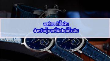 นาฬิกา สีน้ำเงินสำหรับผู้ชายที่มีสไตล์ดั้งเดิม