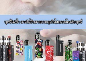 บุหรี่ไฟฟ้า อาจได้รับการควบคุมให้สอดคล้องกับบุหรี่