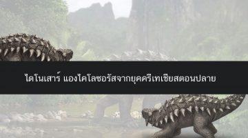 ไดโนเสาร์ แองไคโลซอรัสจากยุคครีเทเชียสตอนปลาย