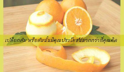 เปลือกส้ม หรือส้มนั้นมีคุณประโยชน์มากกว่าที่คุณคิด