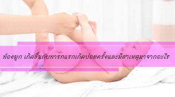 ท้องผูก เกิดขึ้นกับทารกแรกเกิดบ่อยครั้งและมีสาเหตุมาจากอะไร
