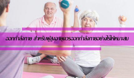 ออกกำลังกาย สำหรับผู้สูงอายุควรออกกำลังกายอย่างไรให้เหมาะสม