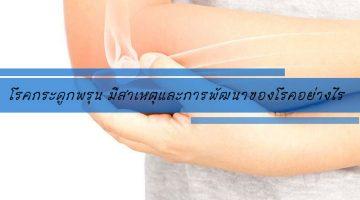 โรคกระดูกพรุน มีสาเหตุและการพัฒนาของโรคอย่างไร