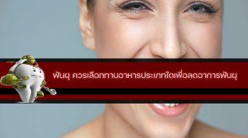 ฟันผุ ควรเลือกทานอาหารประเภทใดเพื่อลดอาการฟันผุ