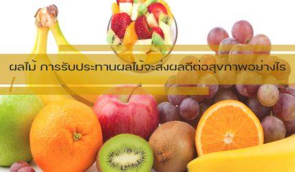 ผลไม้ การรับประทานผลไม้จะส่งผลดีต่อสุขภาพอย่างไร