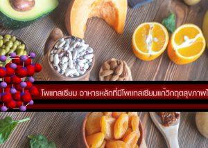 โพแทสเซียม อาหารหลักที่มีโพแทสเซียมแก้วิกฤตสุขภาพได้