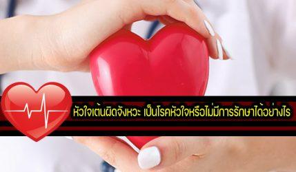หัวใจเต้นผิดจังหวะ เป็นโรคหัวใจหรือไม่มีการรักษาได้อย่างไร