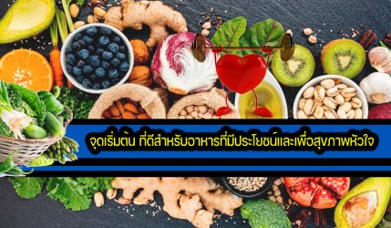 จุดเริ่มต้น ที่ดีสำหรับอาหารที่มีประโยชน์และเพื่อสุขภาพหัวใจ