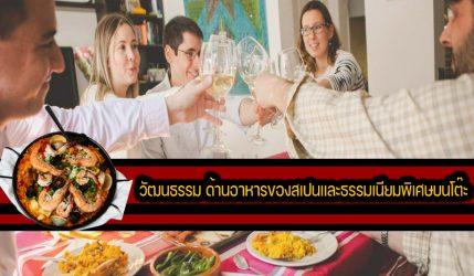 วัฒนธรรม ด้านอาหารของสเปนและธรรมเนียมพิเศษบนโต๊ะ