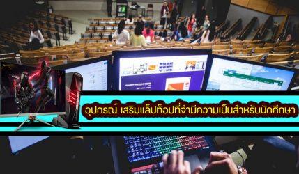 อุปกรณ์ เสริมแล็ปท็อปที่จำมีความเป็นสำหรับนักศึกษา