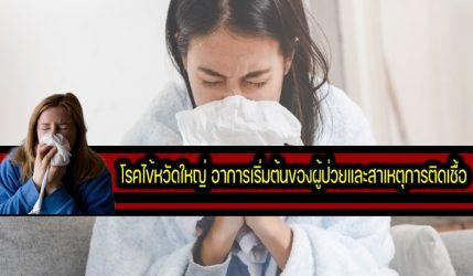 โรคไข้หวัดใหญ่ อาการเริ่มต้นของผู้ป่วยและสาเหตุการติดเชื้อ
