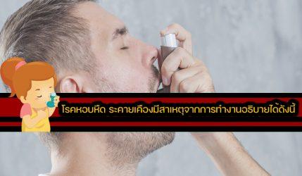 โรคหอบหืด ระคายเคืองมีสาเหตุจากการทำงานอธิบายได้ดังนี้
