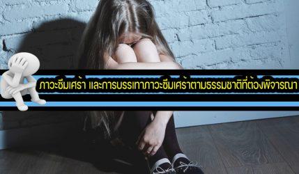 ภาวะซึมเศร้า และการบรรเทาภาวะซึมเศร้าตามธรรมชาติที่ต้องพิจารณา