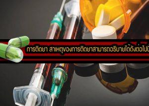 ยาเสพติด สาเหตุของการติดยาสามารถอธิบายได้ดังต่อไปนี้