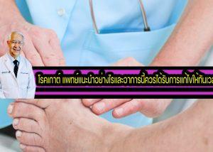 โรคเกาต์ แพทย์แนะนำอย่างไรและอาการนี้ควรได้รับการแก้ไขให้ทันเวลา
