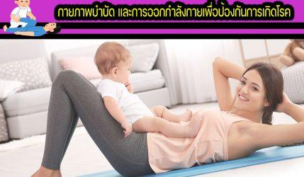 กายภาพบำบัด และการออกกำลังกายเพื่อป้องกันการเกิดโรค
